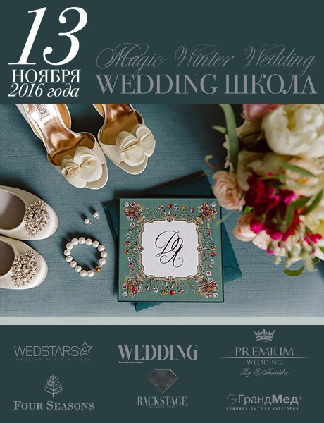 Wedding школа в Four Seasons Hotel Lion Palace