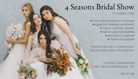 4 Seasons Bridal Show